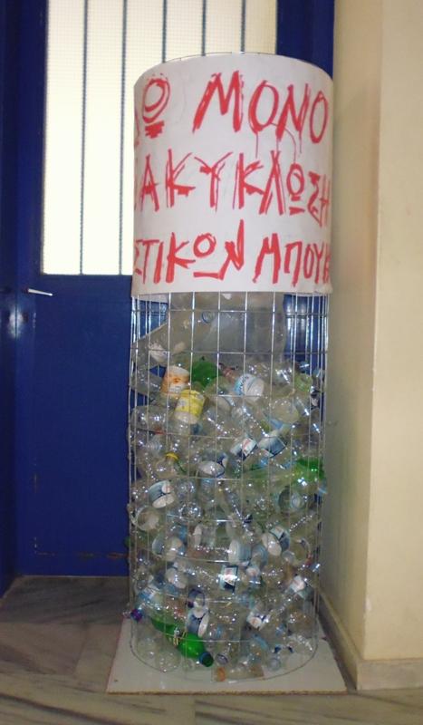Κάδος ανακύκλωσης μπουκαλιών