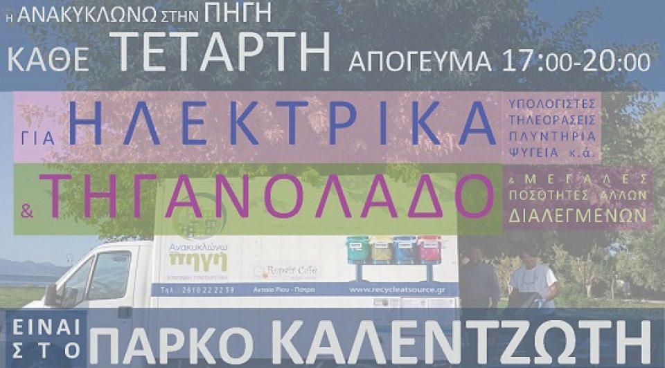 cropped-parkokaletzoti2-banner.jpg