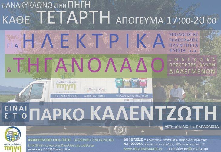 ParkoKaletzoti2