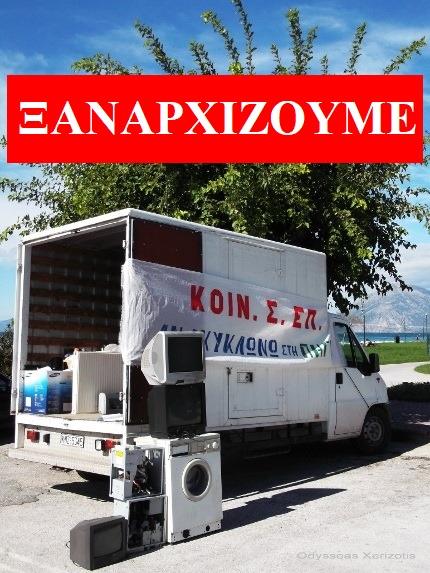 ΞΑΝΑΡΧΙΖΟΥΜΕ